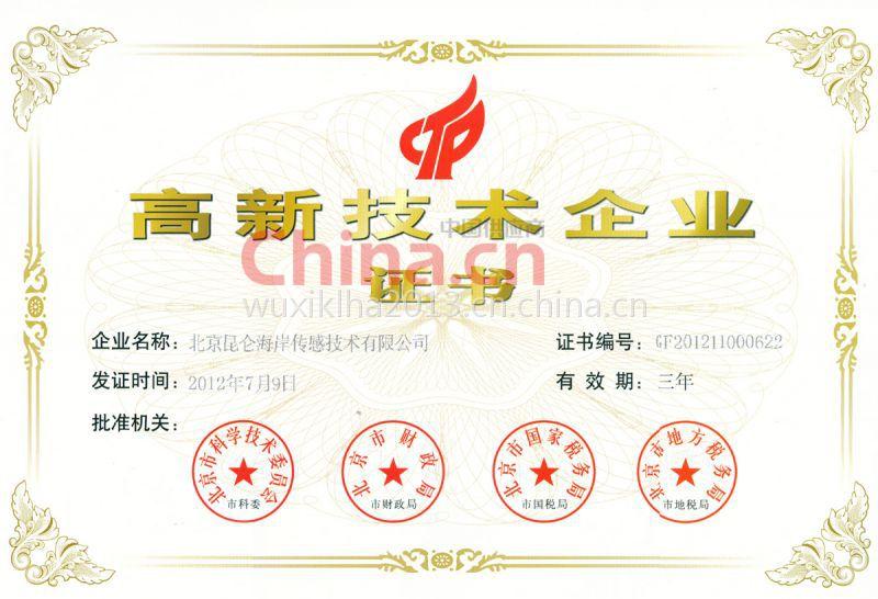 海淀区创新企业证书