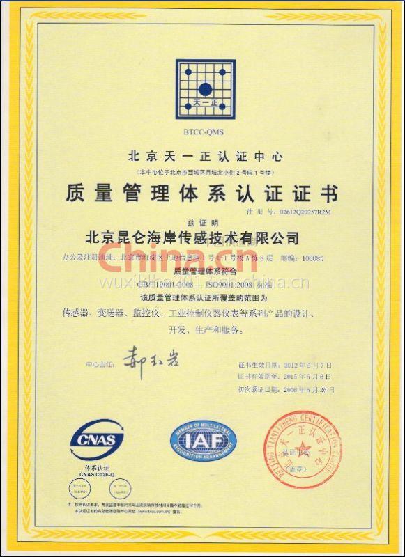 ISO9001:2008质量体系认证中文版