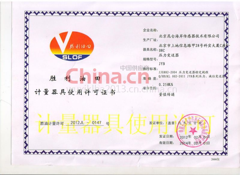 胜利油田计量器具使用许可证书