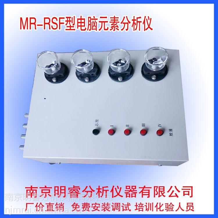 供应南京明睿MR-RSF型电脑四元素分析仪/操作简便,智能化,可连接宽带