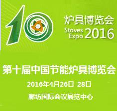 2016第十届中国节能炉具博览会