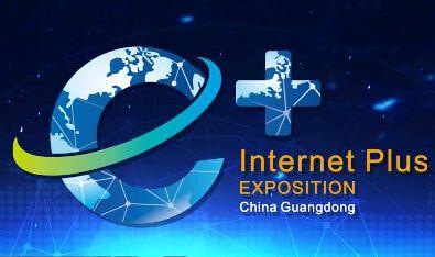 """2016***届中国(广东)国际""""互联网+""""博览会"""