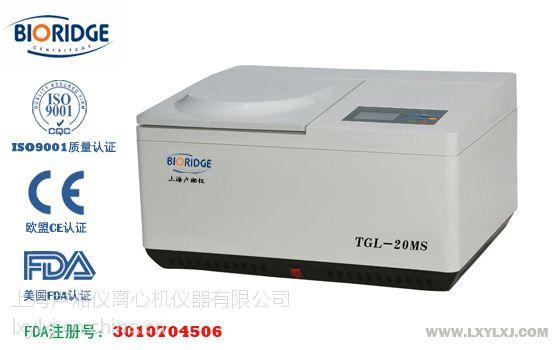 TGL-20MS 基因工程台式高速冷冻离心机