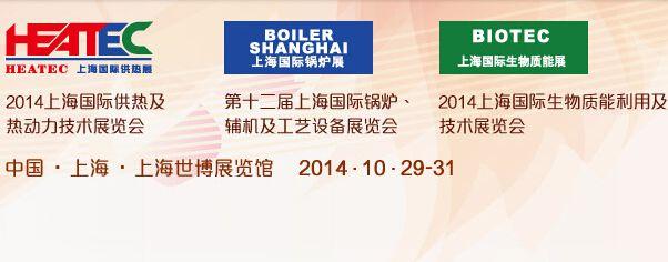 2014***2届中国(上海)国际锅炉、辅机及工艺设备展览会