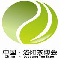 第四届中国(洛阳)国际茶业茶文化博览会