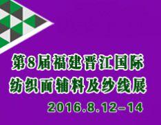 2016第八届福建(泉州 晋江)国际纺织面料辅料及纱线展览会