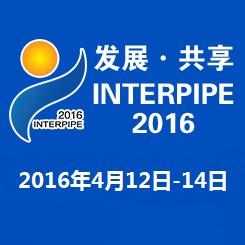 2016中国石油管道大会