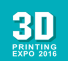 2016广州国际3D打印技术展览会