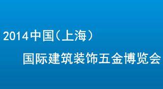 2014中国(上海)国际建筑装饰五金展览会
