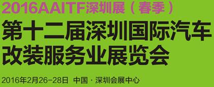 2016第十二届深圳国际汽车改装服务业展览会(AAITF)