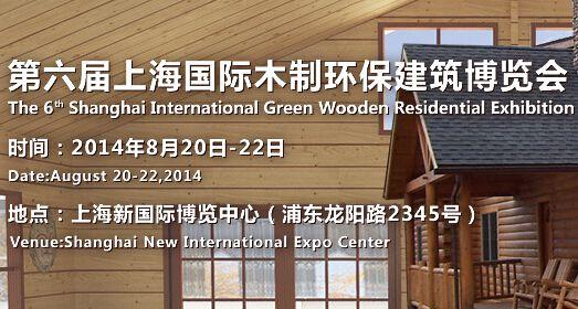 ESbuild 绿色建博会--2014第六届上海国际木制环保建筑博览会