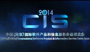 2014***0届中国(南京)国际软件产品和信息服务交易博览会