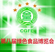 2015第八届中国***博览会(简称绿博会)