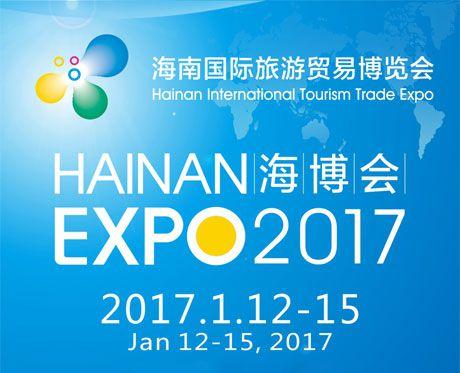2017海南国际旅游贸易博览会(海博会)