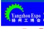2015第五届 苏中(扬州)国际制造业博览会