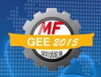 2015深圳国际齿轮传动及装备展览会