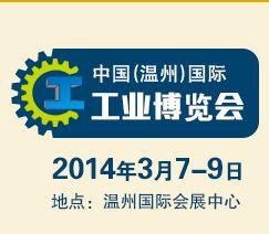 2014中国(温州)国际工业博览会- ***4届温州国际塑胶机械及原材料展览会