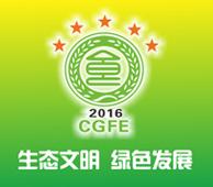 2016第九届中国***博览会(绿博会)