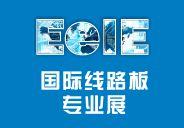 2014中国电子装备产业博览会--国际线路板专业展