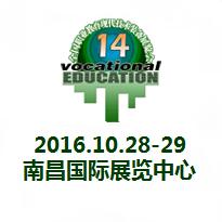 2016第十四届全国职业教育现代技术装备展览会