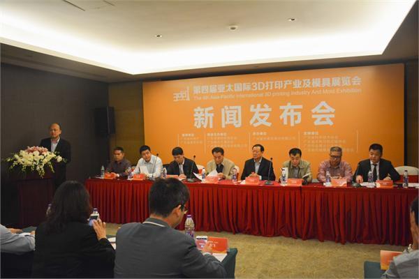 亚太国际3D打印产业及模具展新闻发布会