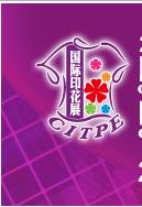 2015广州(第十届)国际纺织品印花工业技术展览会
