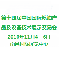 2016第十四届中国国际粮油产品及设备技术展示交易会