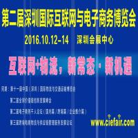 2016第二届深圳***互联网与电子商务博览会