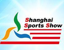 2016上海(国际)赛事文化及体育用品博览会