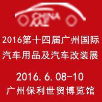 2016第十四届中国(广州)***汽车用品及汽车改装展(CHINA AAE 2016)