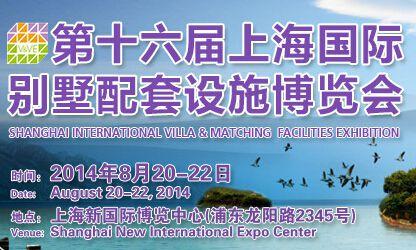 ESbuild 绿色建博会--2014第十六届上海国际别墅配套设施博览会