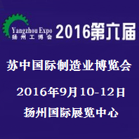 2016第六届苏中(扬州)国际装备制造业博览会