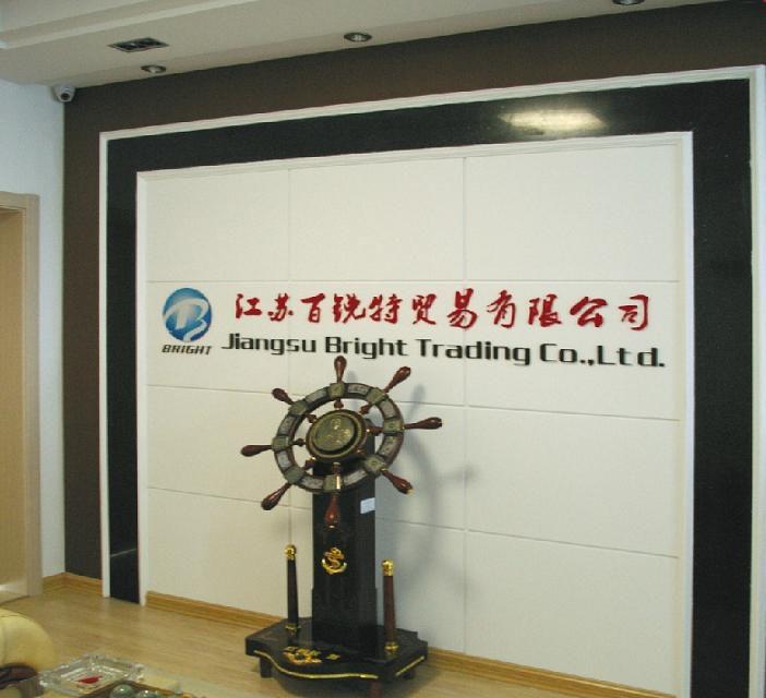 江苏百锐特贸易有限公司
