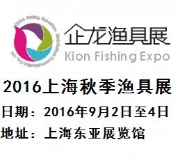 2016上海秋季渔具展