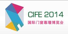 CIFE-2014中国国际门窗幕墙展览会