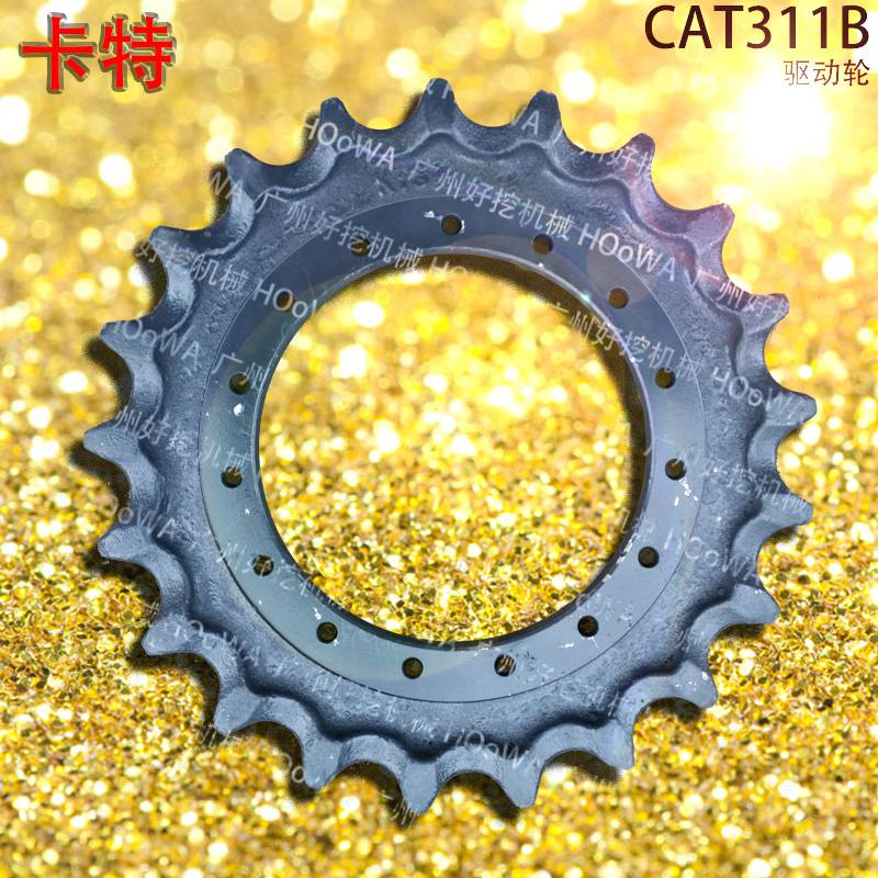 卡特311B挖机驱动轮 卡特311驱动太阳齿