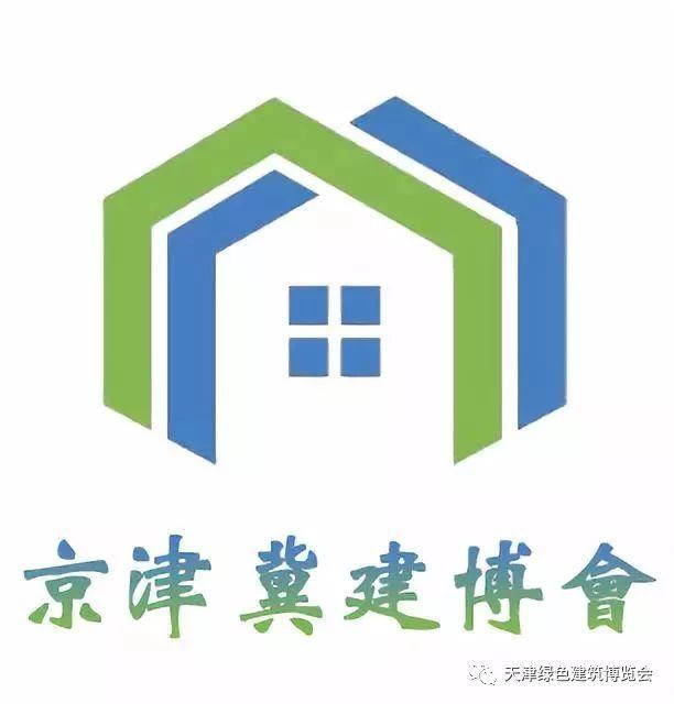 中国(天津)国际绿色建筑产业博览会