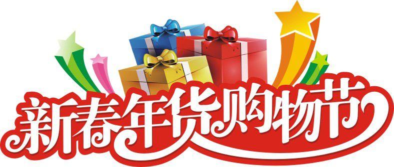 2018年第22届中国(四川)新春年货购物节