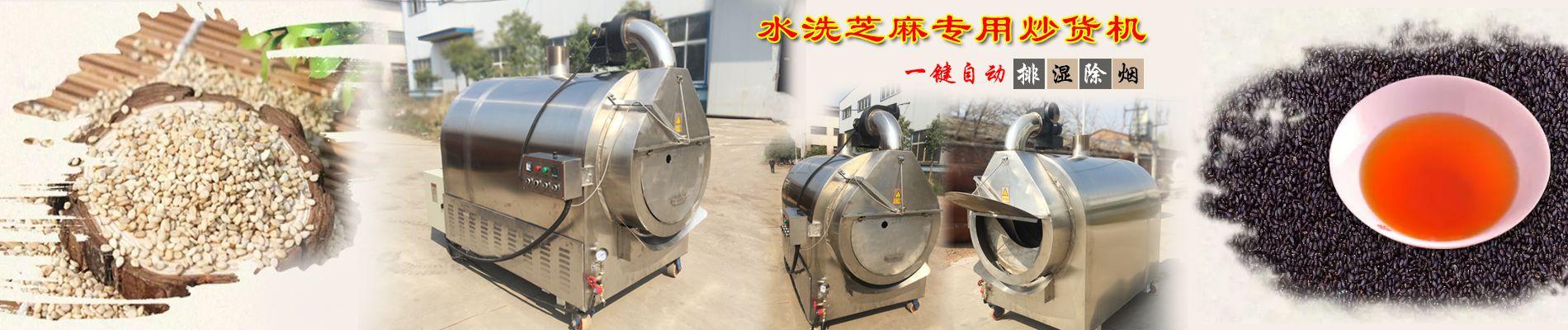 水洗芝麻专业炒货机