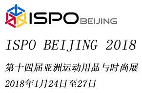 ISPO BEIJING 2018 第十四届***运动用品与时尚展