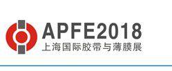 APFE2018 第十四届上海国际功能薄膜展览会