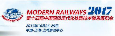2017第十四届中国国际现代化铁路技术装备展览会(MODERN RAILWAYS 2017)