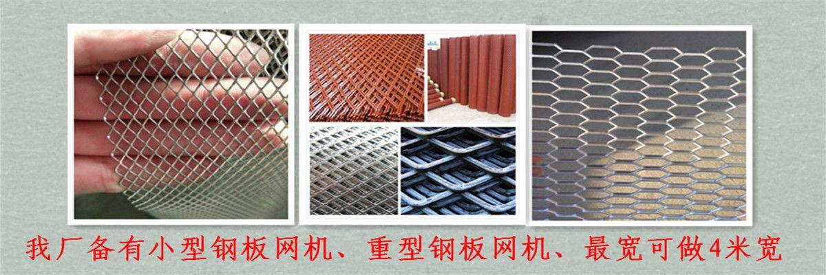 我厂专业生产钢板网