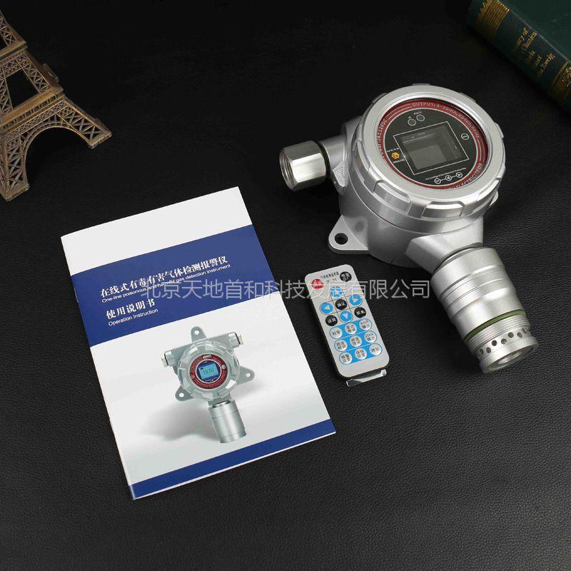 在线式苯酚气体检测报警仪TD500S-C6H6O?-A_苯系综合气体监测仪器_天地首和