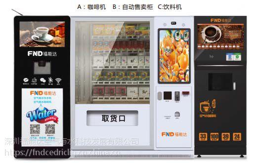 自动售货机加盟多少钱