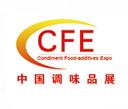 2017中国(国际)调味品及食品配料博览会(CFE2017)
