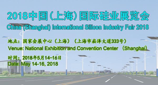 2018中国(上海)国际硅业展览会