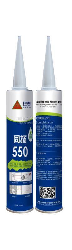 高模量聚氨酯建筑密封胶同扬550