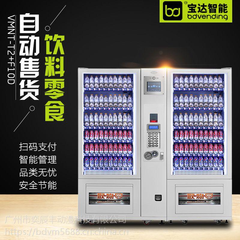 深圳酒店汽水自动售货机 饮料零食无人贩卖机