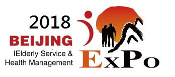 2018***十二届中国(北京)国际养老服务业暨健康管理博览会